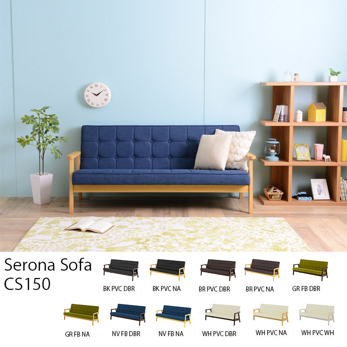 SERONA SOFA CS150